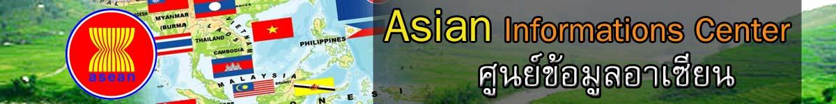ข้อมูล 10 ประเทศอาเซียน  ประชาคมอาเซี่ยน Asain AEC Informations