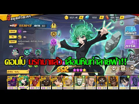JA DO Live-One-Punch-Man-The-Strongest-พลังเกื