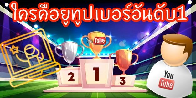ช่องยูทูปอันดับ1 Youtuber ผู้ติดตามเยอะที่สุดในประเทศไทย ในโลก